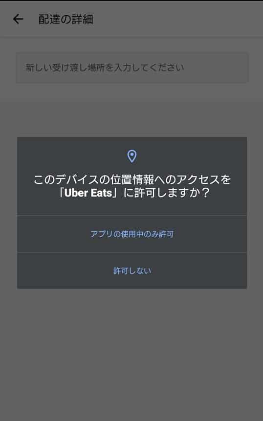 アプリ登録_008