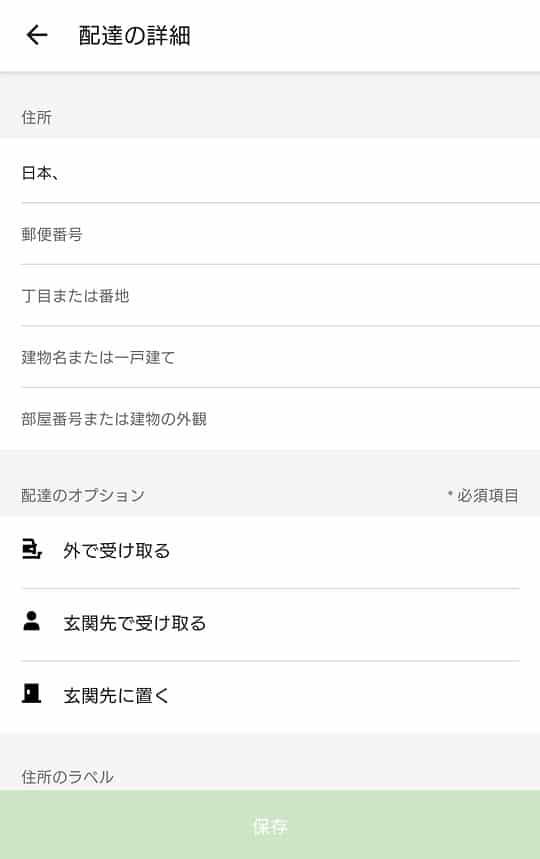 アプリ登録_009