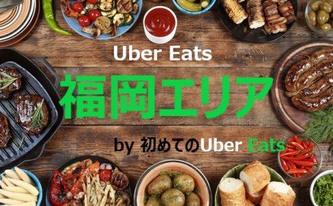 Uber Eats福岡エリア