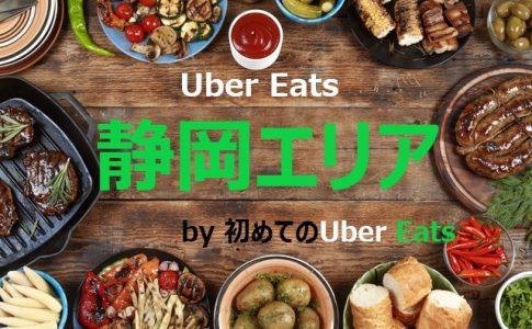 Uber Eats静岡エリア