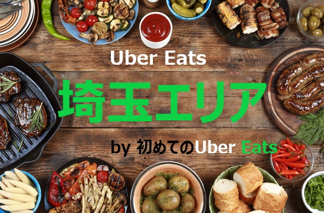 Uber Eats埼玉エリア