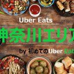 Uber Eats神奈川エリア