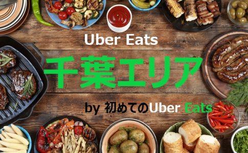 Uber Eats千葉エリア
