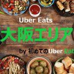 Uber Eats大阪エリア