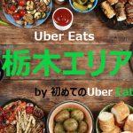 Uber Eats栃木エリア