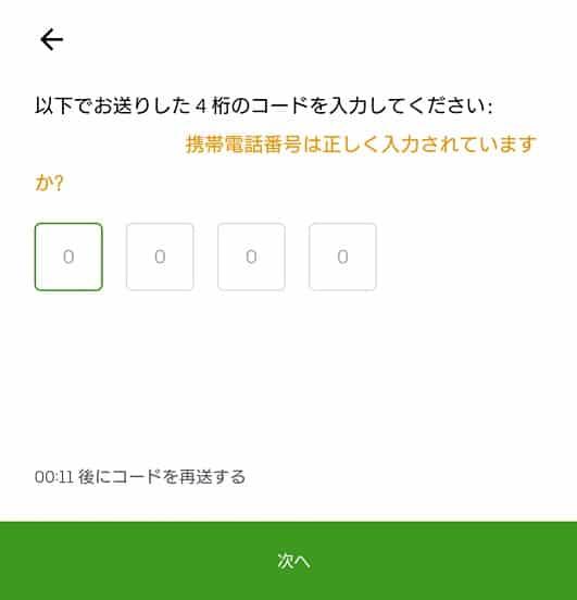 アプリ登録_003