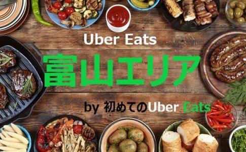 Uber Eats富山エリア