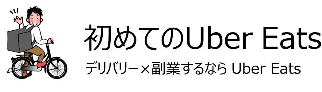 ウーバーイーツ 石川県