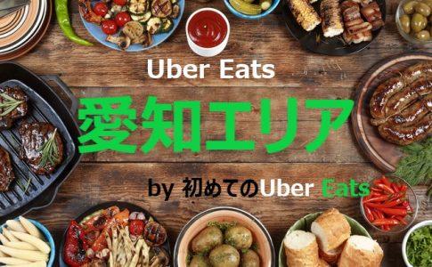 Uber Eats愛知エリア