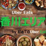 Uber Eats香川エリア