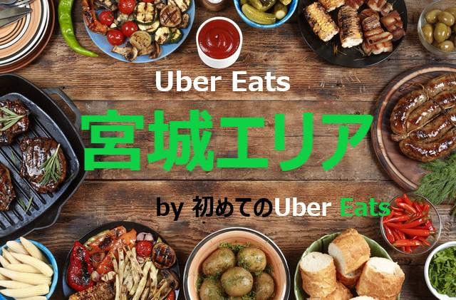 Uber Eats宮城エリア