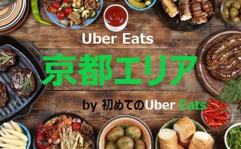 Uber Eats京都エリア