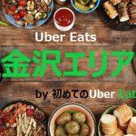 Uber Eats金沢エリア