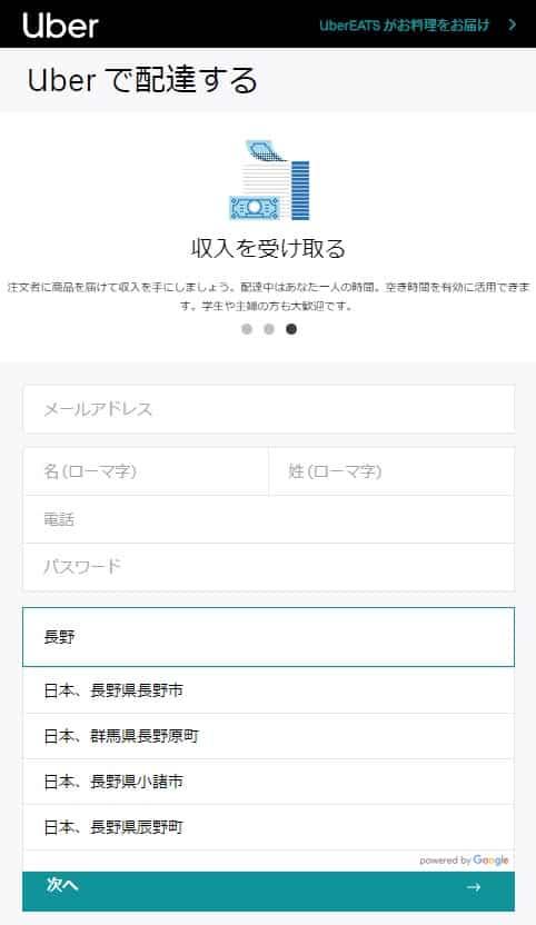 Uber Eats配達パートナー長野県長野市エリア