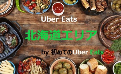 Uber Eats北海道エリア