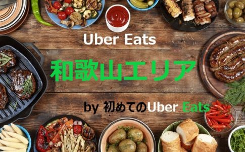 Uber Eats和歌山エリア
