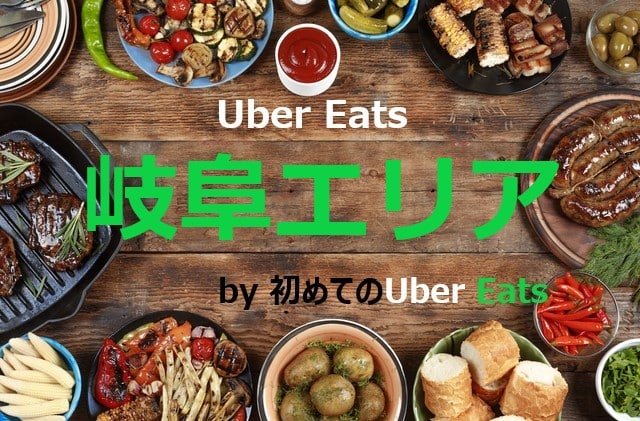 Uber Eats岐阜エリア