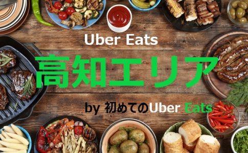 Uber Eats高知エリア